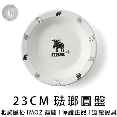 �� 【 免運 】MOZ麋鹿 23CM琺瑯圓盤 北歐風格 下午茶必備 療癒系餐具【Z210104】