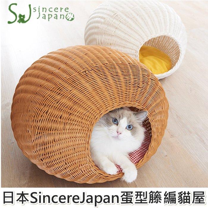 【三吉米熊】日本SincereJapan蛋型籐編貓屋/貓睡床/貓窩~5280元(加贈好味小姐*2)