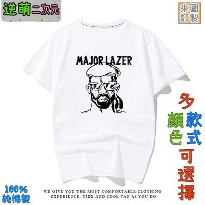 【逆萌二次元】新款實體照 Major Lazer電音DJ超級雷射光2♥純棉短T短袖男女♥上衣服T恤3L來圖訂製TD