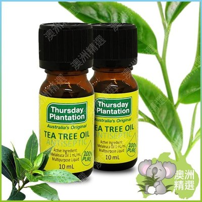 【澳洲精選】Thursday Plantation 星期四農莊 Tea Tree Oil 100%純茶樹精油 10ml
