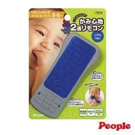 【魔法世界】日本 people 新寶寶的遙控器咬舔玩具 TB116-2016【親子討論區熱烈反應推薦】