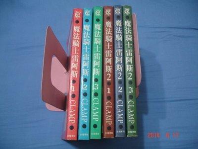 魔法騎士雷阿斯 第一部〈1~3完〉魔法騎士雷阿斯 第二部〈1~3完〉 ◎CLAMP 自藏書
