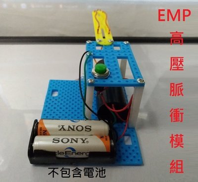 【DIY】 EMP 電磁脈沖模型 電子設備干擾器 電磁炮 特斯拉高壓干擾線圈 高壓脈衝模組