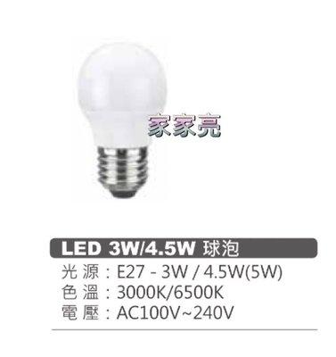 家家亮~MARCH 3W LED 燈泡 球泡燈 E27 全電壓 白光 黃光 3瓦 球泡