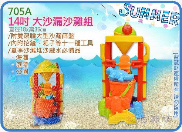=海神坊=705A 大沙漏沙灘組 14吋 兒童玩具 沙灘車 汽車 戲水 玩水 玩沙 海邊 10pcs 特價出清
