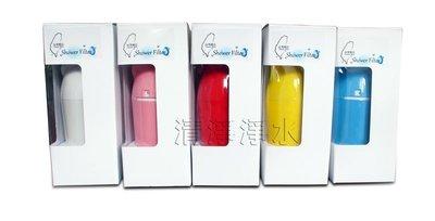 【清淨淨水店】遠紅外線能量除氯沐浴器,具計時備忘功能,台灣精品,只賣2999元