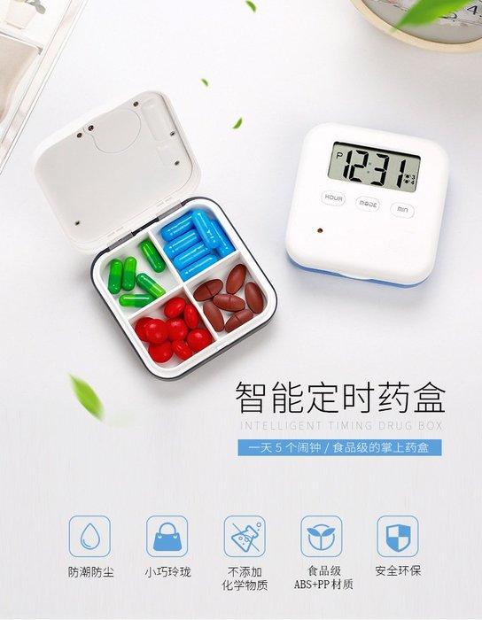 【世明國際】電子智慧藥盒 CR-210藥盒定時器 智能定時提醒 鬧鐘藥盒 電子計時藥盒 方便攜帶