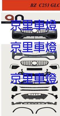 京里車燈專網 賓士 BENZ W253 GLC 63樣式 前保桿+GT水箱罩+輪弧 PP塑膠材質台灣製