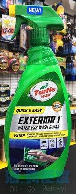 『油夠便宜』美國 TURTLE  EXTERIOR 1 無水含蠟洗車精