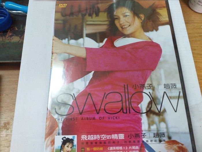 蘇友朋林心如 同戲趙薇之還珠格格I II專輯卡拉回OK DVD版收有一個姑娘 自從有了你等未拆絕版