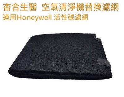 [杏合生醫] 適用Honeywell 空氣清淨機 活性碳濾網 CZ除臭濾網 (單捲賣場)