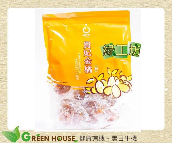 [綠工坊]   貴妃金橘   貴妃酸桔  甜 酸 鹹味 3種口味  單顆包裝 台灣宜蘭民產  橘之鄉