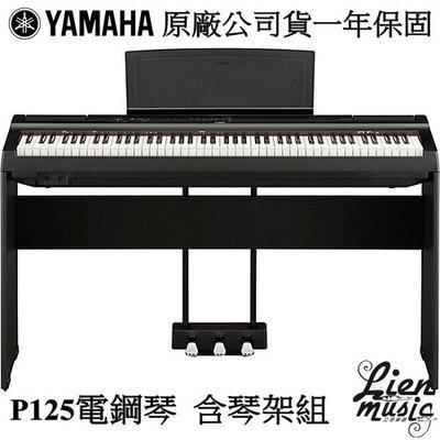 『立恩樂器』免運現貨 YAMAHA 經銷商 P-125 電鋼琴 套裝組 黑色 數位鋼琴 P125