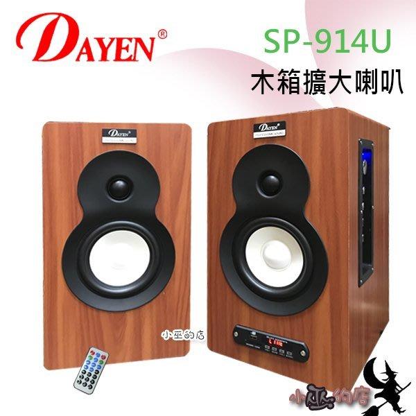 「小巫的店」實體店面*(SP-914U)Dayen木箱擴大喇叭 USB/SD插槽,電腦.電視.唱歌 福利品