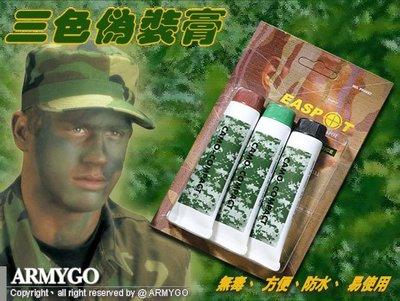 【ARMYGO】叢林三色偽裝膏
