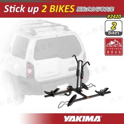 【露營趣】新店桃園 YAKIMA 2420 Stick Up 服貼式自行車支架 自行車架 攜車架 後背式單車架 腳踏車架