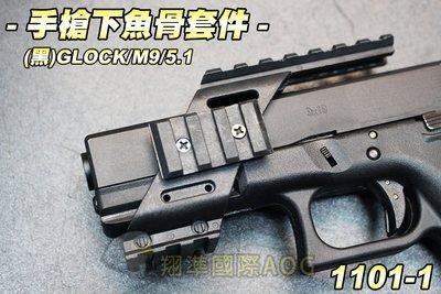 【翔準軍品AOG】手槍下魚骨(黑)GLOCK /M9/5.1  IPSC JOHN WICK 魚骨 捍衛任務 生存遊戲
