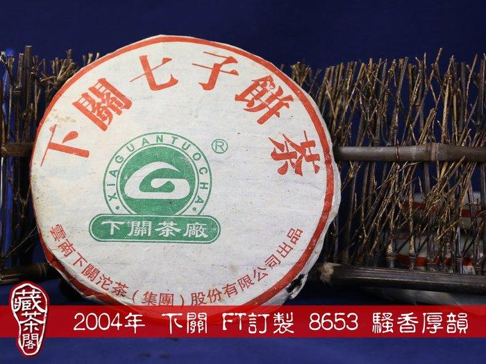 【藏茶閣】2004年雲南下關普洱茶 FT8653-3+1 特有野騷香 飛台訂製 野生茶 厚韻男人茶 七子餅生茶