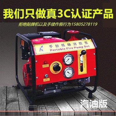 抽水機 汽油手抬機動高壓消防泵高揚程農用抽水機柴油機水泵汽油機離心自吸泵  DF  免運