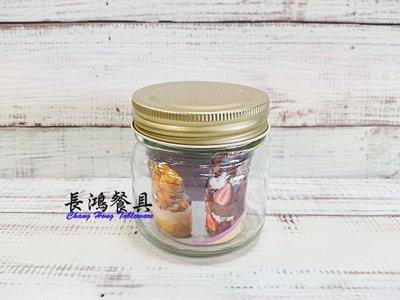 *~ 長鴻餐具~* 日本製 200ML玻璃食物保存罐  099M-6430 現貨+預購