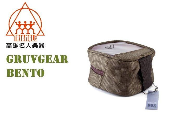 【名人樂器】GruvGear Bento 小物分類便當包 橄欖綠 (短/厚)