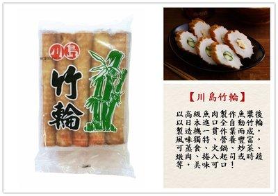 【竹輪 大竹輪 560g 10條】高級魚肉製作 日本進口全自動竹輪製造機一貫製成 風味獨特 火鍋 炒菜 關東煮『即鮮配』