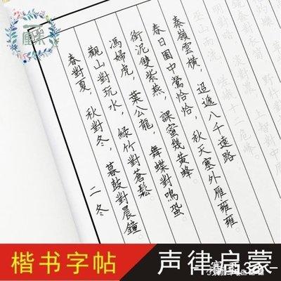 硬筆練字帖內容:《聲律啟蒙》楷體繁體練字帖繁體字帖成人學生XBD