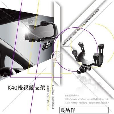破盤王 台南 行車記錄器【通用型 夾臂 後視鏡支架】任e行 77A 72F SX-072C SX-072D K40