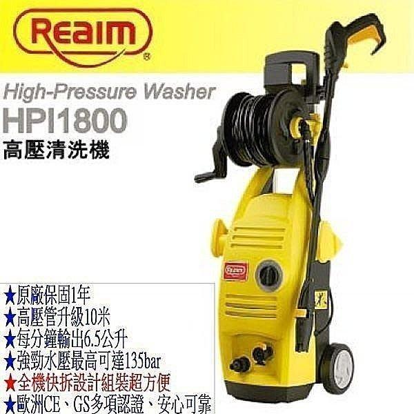 $小白白$ 現貨中~最老經銷商~價格最低~庫存 優惠最多~絕對專業~Reaim萊姆高壓清洗機HPI-1800~洗車機