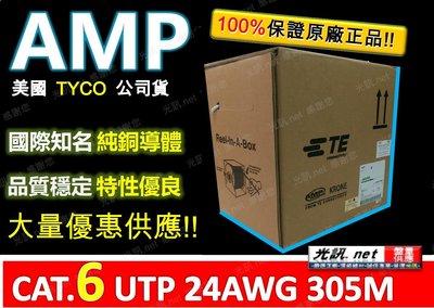 [ AMP CAT.6 100米/捲 1450元] 100M 正 AMP CAT6 24AWG 網路線 訂製 品質特性優