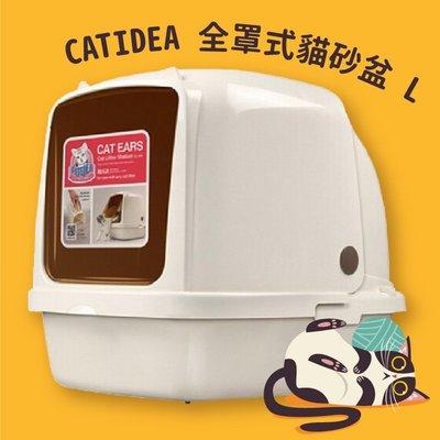 【寵物用品專區】 CATIDEA全罩式貓砂盆 L 特大尺寸 愛寵貓砂盆 輕鬆開合 大容量 貓用品 寵物用品 現貨供應