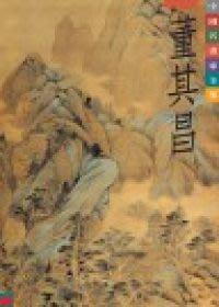 *小貝比的家*藝術家~中國 名畫家全集全套11冊
