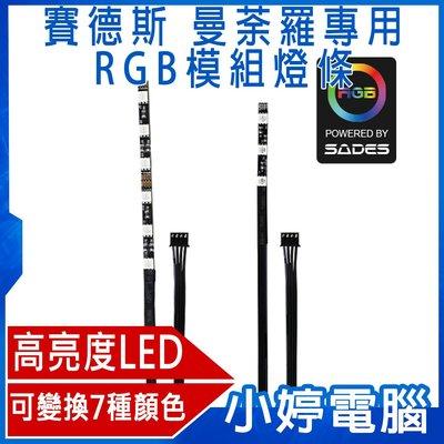 【小婷電腦*電腦周邊】免運 全新 SADES 賽德斯 曼荼羅專用RGB模組燈條 3燈X1 6燈X2