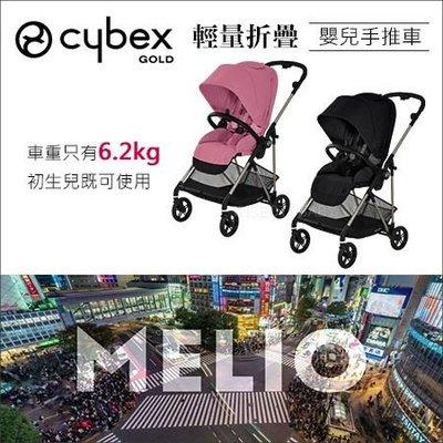 ✿蟲寶寶✿德國Cybex➤Melio 輕量折疊嬰兒手推車(鈦灰黑 / 鈦灰粉)2020全車新款