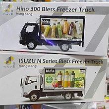 Tiny #67 Hino 300 Bless Freezer Truck./ lsuzu N Series Bless Freezer Truck