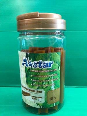 💖CHOCO廣場💖附發票~新加坡 A-star Bones 夾心 耐咬棒 潔牙骨 610g 罐裝 犬用 花生 口味