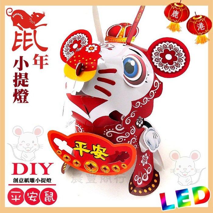 【2020 鼠年燈會燈籠 】DIY親子燈籠-「平安鼠」 LED 鼠年小提燈/紙燈籠.彩繪燈籠.燈籠
