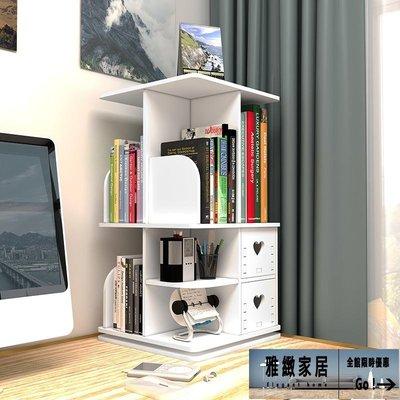 創意旋轉桌上書架置物架學生電腦桌面書櫃簡易辦公桌上收納小書架WD【雅緻家居】