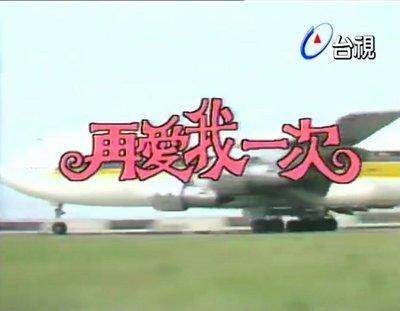 1982台視【再愛我一次】DVD~秦風 羅璧玲 夏威 傅碧輝 鄒森 張冰玉主演