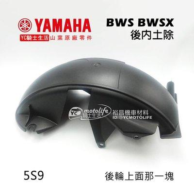 YC騎士生活_YAMAHA山葉原廠 BWS BWSX 後土除 後內土除 後輪擋泥板 後擋泥蓋整體 後輪上面那一塊 5S9