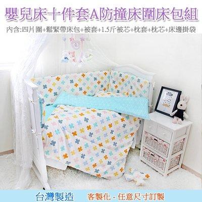 寶媽咪~【台灣製】北歐簡約風-嬰兒床十件套A床圍床包組/兒童寢具組/床罩/客製化任意尺寸訂製