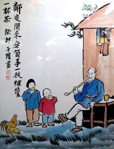 【 金王記拍寶網 】S382 中國近代美術教育家 豐子愷 款 手繪書畫原作含框一幅 畫名:鄰叟閒來  罕見稀少~