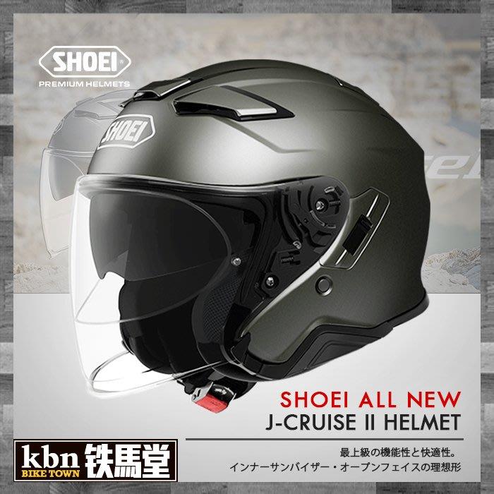 ☆KBN☆鐵馬堂 SHOEI J-Cruise II 2代 內墨片 內鏡片 藍芽 通風 透氣 半罩 3/4罩 鐵灰