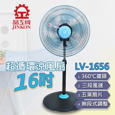 (免運費) 晶工牌 16吋 超循環涼風扇 LV-1656 涼風扇 電風扇 循環扇 電扇 360度電扇