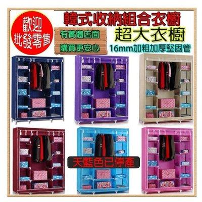 ╭*雲蓁小屋*╯【02000N% 】韓式佳簡雙人超大DIY布衣櫃135cm布衣櫥 置物架收納櫃衣架贈側布