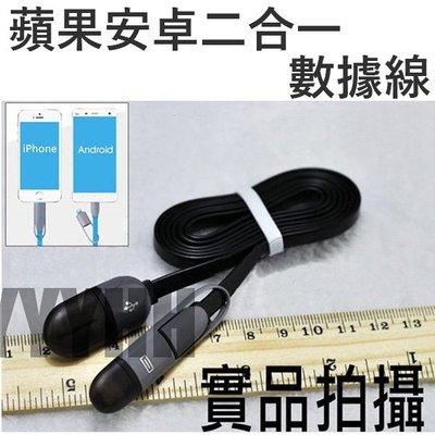 二合一 充電線 傳輸線 安卓 蘋果 充電線 2合1 USB數據線 USB充電線 蘋果+安卓