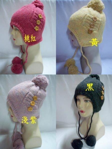 //阿寄帽舖// 8582 平織三木扣 球球 毛線飛行帽!!