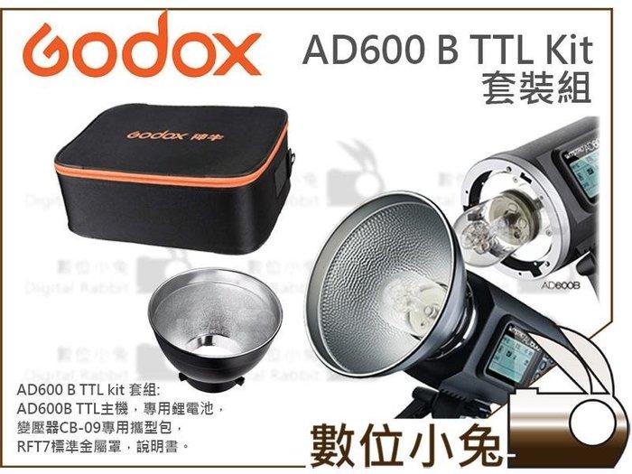 數位小兔【神牛 GODOX AD600B TTL CB Kit 箱包套組】 外拍 棚燈 閃光燈 Bowens接口 公司貨
