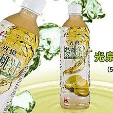 光泉楊桃汁 1箱585mlX24瓶 特價470元 每瓶平均單價19.58元