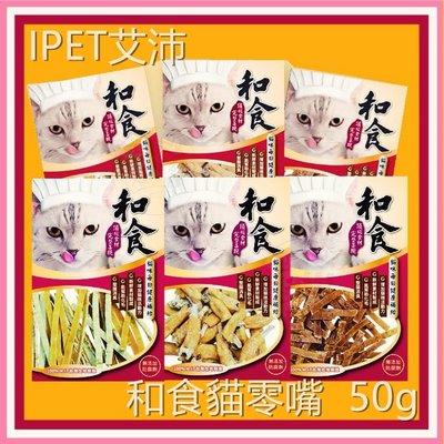 買5送1) 艾沛 和食貓零食 小魚乾包肉// 柴魚薄切條// 鱈魚嫩雞條 50克 台灣製造貓肉條 鱈魚絲